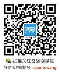 签途网微信客服