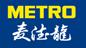 麦德龙(中国)上海有限公司